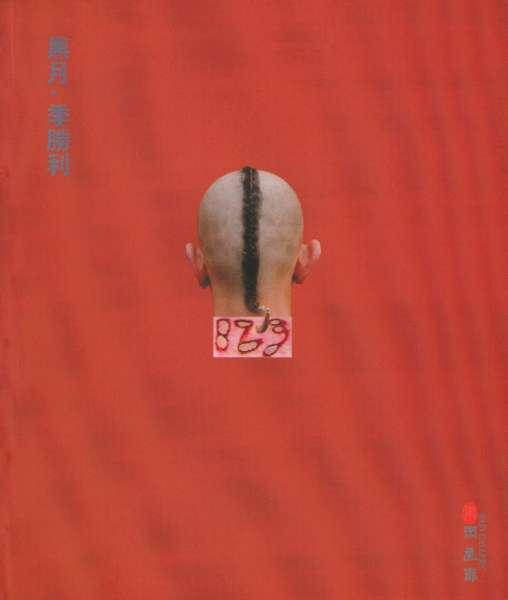 Hei Yue. Ji Shen Gu - Chinese Art
