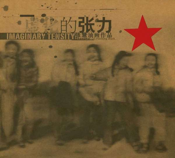 Hui Zhang - Imaginary Tensity - Hui Zhang