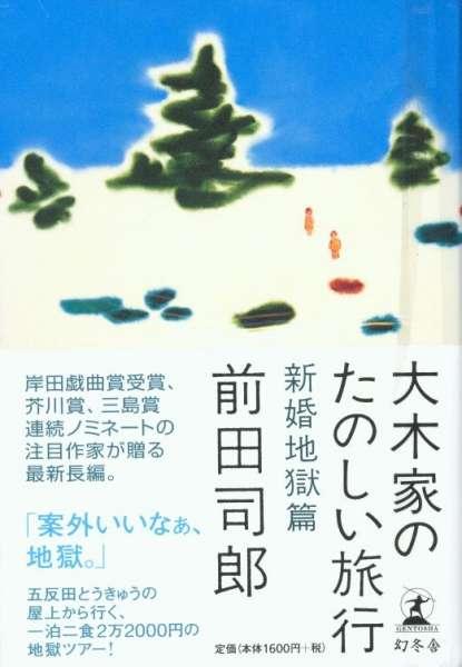Naofumi Maruyama - Japanese Art