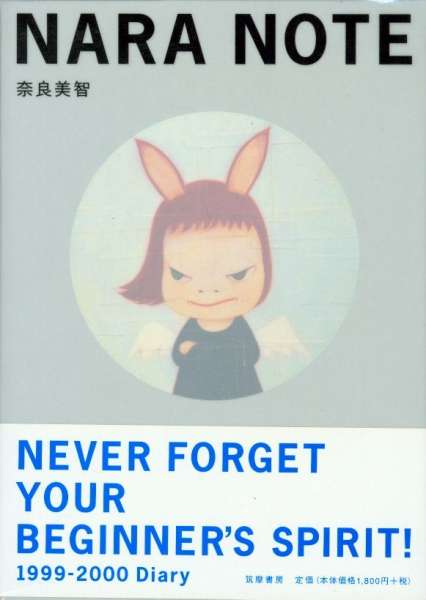 Nara Note - Never Forget Your Beginner's Spirit! - Yoshitomo Nara